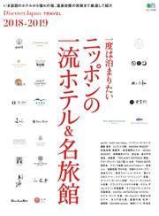 別冊Discover Japan TRAVEL (一度は泊まりたい ニッポンの一流ホテル&名旅館 2018-2019)