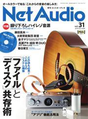 Net Audio(ネットオーディオ) (Vol.31)