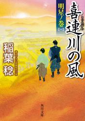 喜連川の風 明星ノ巻(一)