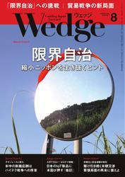 WEDGE(ウェッジ) (2018年8月号)