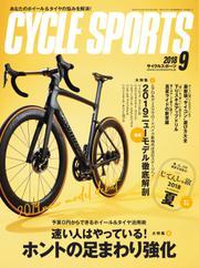 CYCLE SPORTS(サイクルスポーツ) (2018年9月号)