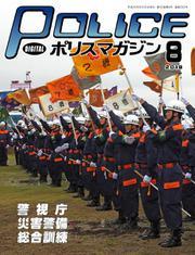 ポリスマガジン (18年8月号)
