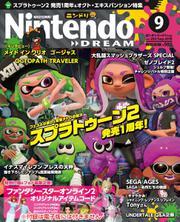 Nintendo DREAM(ニンテンドードリーム) (2018年9月号)
