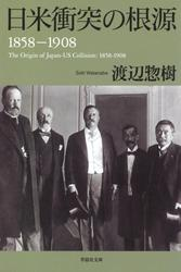 日米衝突の根源 1858 ‐1908