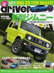 driver(ドライバー) (2018年9月号)