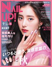 ネイルUP! (2018年9月号)