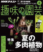 NHK 趣味の園芸 (2018年8月号)