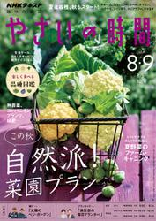 NHK 趣味の園芸 やさいの時間 (2018年8月・9月号)
