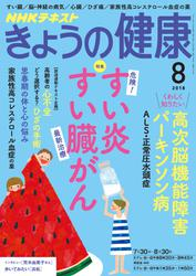 NHK きょうの健康  2018年8月号【リフロー版】