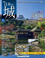日本の城 改訂版 第63号