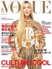 VOGUE JAPAN (ヴォーグ ジャパン)  (2018年9月号)