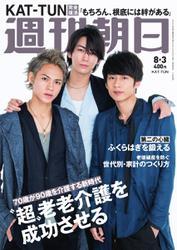 週刊朝日 (8/3号)