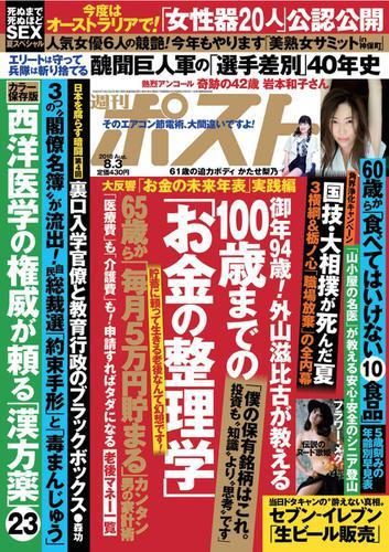 Reader Store】[週刊ポスト (201...