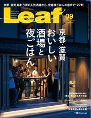 Leaf(リーフ) (2018年9月号)