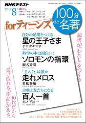 NHK 100分 de 名著 for ティーンズ2018年8月【リフロー版】