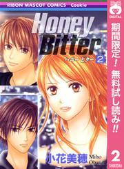 【期間限定無料配信】Honey Bitter