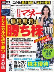 日経マネー (2018年9月号)