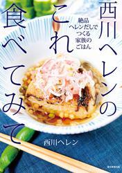 西川ヘレンのこれ食べてみて(毎日新聞出版)
