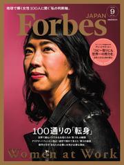 Forbes JAPAN(フォーブス ジャパン)  (2018年9月号)