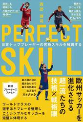 PERFECT SKILL 世界トッププレイヤーの究極スキルを解説する