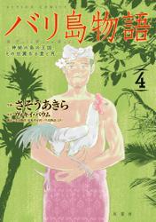 バリ島物語 ~神秘の島の王国、その壮麗なる愛と死~
