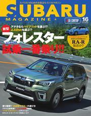 SUBARU MAGAZINE(スバルマガジン) (Vol.16)