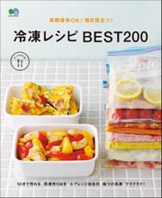 ei cookingシリーズ (長期保存OK!毎日役立つ!冷凍レシピBEST200)
