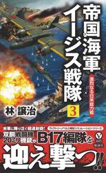 帝国海軍イージス戦隊(3) 激烈なる日米総力戦