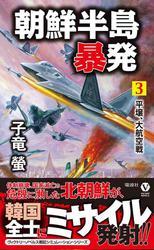 朝鮮半島暴発(3) 平壌、大航空戦