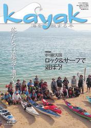 Kayak(カヤック) (Vol.61)