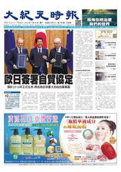 大紀元時報 中国語版 (7/25号)