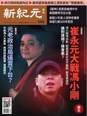 新紀元 中国語時事週刊 (592号)