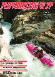 playboating@jp (プレイボーティング・アット・ジェイピー) (Vol.61)