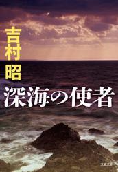 深海の使者