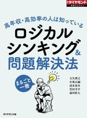 ロジカルシンキング&問題解決法(週刊ダイヤモンド特集BOOKS Vol.340)―――高年収・高効率の人は知っている