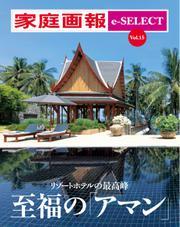 家庭画報 e-SELECT (Vol.15 至福の「アマン」)