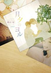 月夕のヨル【電子限定版】【イラスト入り】
