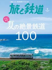 旅と鉄道 (2018年9月号)