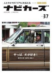 NAVI CARS(ナビ・カーズ) (Vol.37)