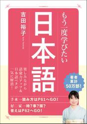 もう一度学びたい 日本語
