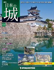 日本の城 改訂版 第64号