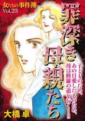 女たちの事件簿Vol.23~罪深き母親たち~