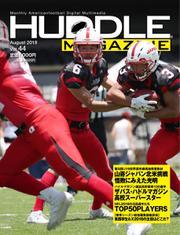 HUDDLE magazine(ハドルマガジン)  (2018年8月号)
