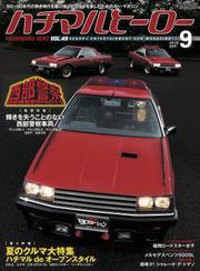 ハチマルヒーロー vol.49