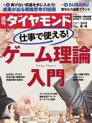 週刊ダイヤモンド (2018年8/4号)