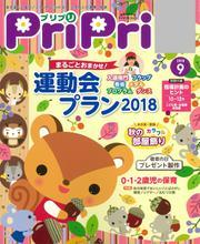 PriPri(プリプリ) (2018年9月号)