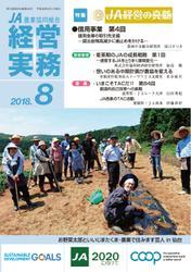 農業協同組合経営実務 (8月号)