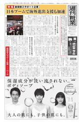 週刊粧業 (第3123号)