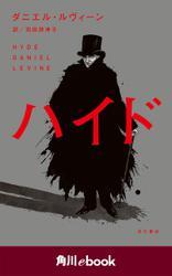 ハイド (角川ebook)
