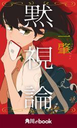 黙視論 (角川ebook)
